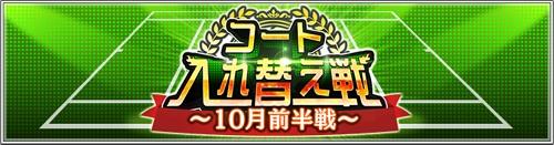 イベント「コート入れ替え戦~10月前半戦~」開催!総合力をあげて高評価ポイントを獲得しよう!