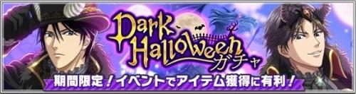 「Dark Halloweenガチャ」開催!SSRは菊丸・跡部・蔵兎座・徳川!SRは謙也・裕太が登場!