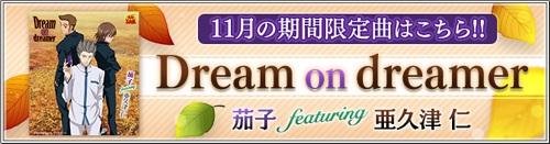 11月の期間限定楽曲は茄子 featuring 亜久津仁の「Dream on dreamer」!EXPERTの難易度は23!