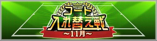 イベント「コート入れ替え戦~11月~」開催!総合力をあげて高評価ポイントを獲得しよう!