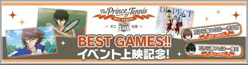 BEST GAMES!!イベント上映記念キャンペーン開催!楽曲追加や記念称号など!