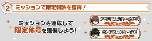 BEST GAMES!!イベント上映記念キャンペーン3-2