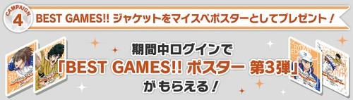 BEST GAMES!!イベント上映記念キャンペーン3-4