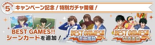 BEST GAMES!!イベント上映記念キャンペーン3-5