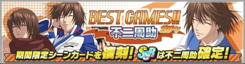 BEST GAMES!!ガチャ 不二周助