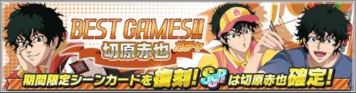 「BEST GAMES!!ガチャ 切原赤也」開催!SSRは切原のみが登場!期間限定シーンカード復刻も!