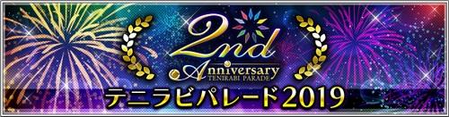 2nd Anniversary テニラビパレード2019開催!豪華企画が盛りだくさん!!