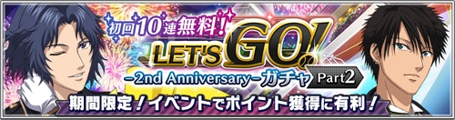 LET'S GO!~2nd Anniversary~ガチャ Part2