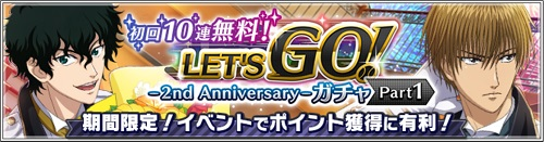 LET'S GO!~2nd Anniversary~ガチャ Part1