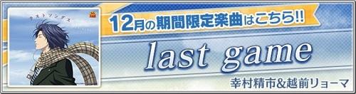 12月の期間限定楽曲は幸村&リョーマの「last game」!EXPERTの難易度は24!