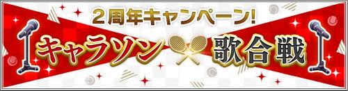 2周年キャンペーン!「キャラソン歌合戦」開催!総プレイ回数で報酬が貰える!
