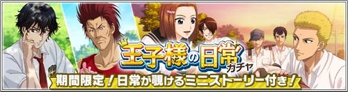 「王子様の日常ガチャ」開催!SSR+はミニストーリー付きで橘・観月・鬼が登場!