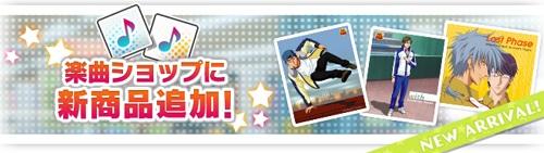 ショップのラインナップ更新!楽曲「GEKI-DASA DAZE!!!」「愛すべき地球(ほし)」等が追加されました!