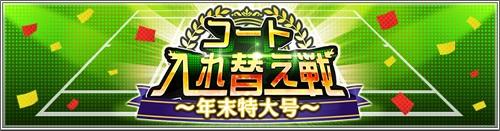 イベント「コート入れ替え戦~年末特大号~」開催!総合力をあげて高評価ポイントを獲得しよう!