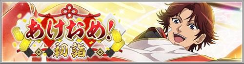 イベント「あけおめ!初詣」ランキング報酬まとめ!3000位内で限定SSR菊丸が貰える!