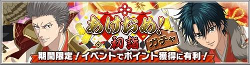 「あけおめ!初詣ガチャ」開催!SSRはリョーマ・桃城・亜久津!SRは大石が登場!
