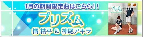 1月の期間限定楽曲は橘&神尾の「プリズム」!EXPERTの難易度は22!