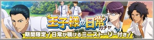 「王子様の日常ガチャ」開催!SSR+はミニストーリー付きで柳生・千歳・東方が登場!