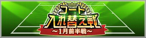 イベント「コート入れ替え戦~1月前半戦~」開催!総合力をあげて高評価ポイントを獲得しよう!