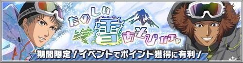 「たのしい雪あそびガチャ」開催!SSRは鳳・仁王・甲斐!SRは平古場が登場!