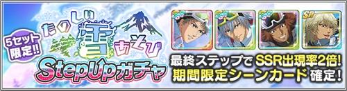 有償限定!「たのしい雪あそび StepUpガチャ」開催!3ステップ目で期間限定シーンカード確定!