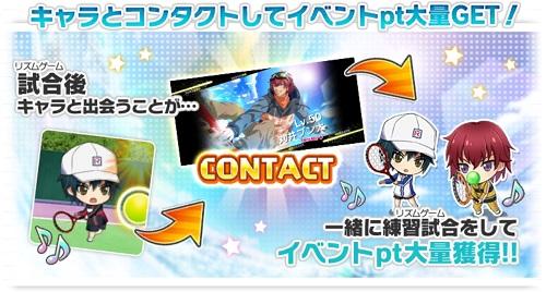 イベント「たのしい雪あそび」の「コンタクト」詳細まとめ!イベントptを大量獲得しよう!