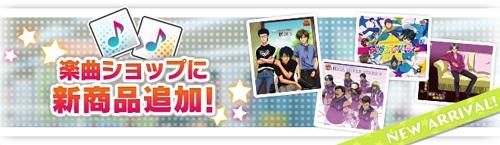 ショップのラインナップ更新!楽曲「Go! Go! 眼鏡's」「STYLE」等が追加されました!