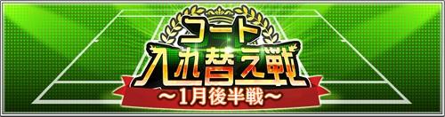 イベント「コート入れ替え戦~1月後半戦~」開催!総合力をあげて高評価ポイントを獲得しよう!