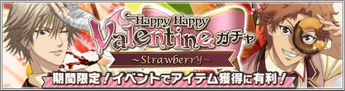 Happy Happy Valentineガチャ~Strawberry~