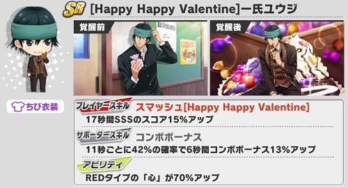 [Happy Happy Valentine]一氏ユウジ