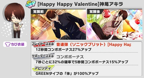 [Happy Happy Valentine]神尾アキラ