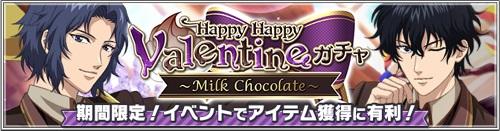 「Happy Happy Valentineガチャ~Milk Chocolate~」開催!SSRは幸村・観月・ダビデ!SRはユウジが登場!
