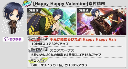 [Happy Happy Valentine]幸村精市