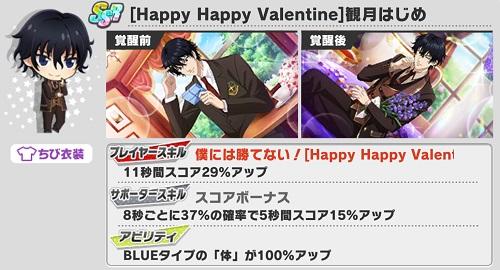 [Happy Happy Valentine]観月はじめ