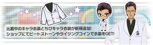 ショップのラインナップ更新!比嘉冬制服の「ちびキャラ衣装」「キャラ衣装」が追加されました!
